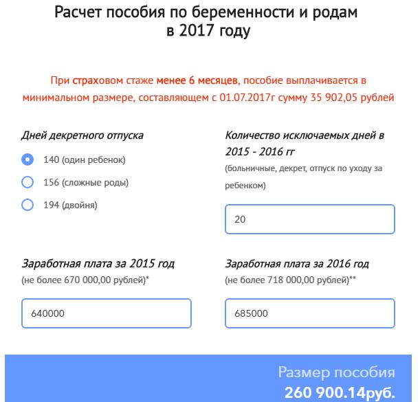 Как расчитать декретных в 2017 году онлайн калькулятор пример татарстан пристально